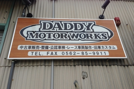 DADDY Motor Works